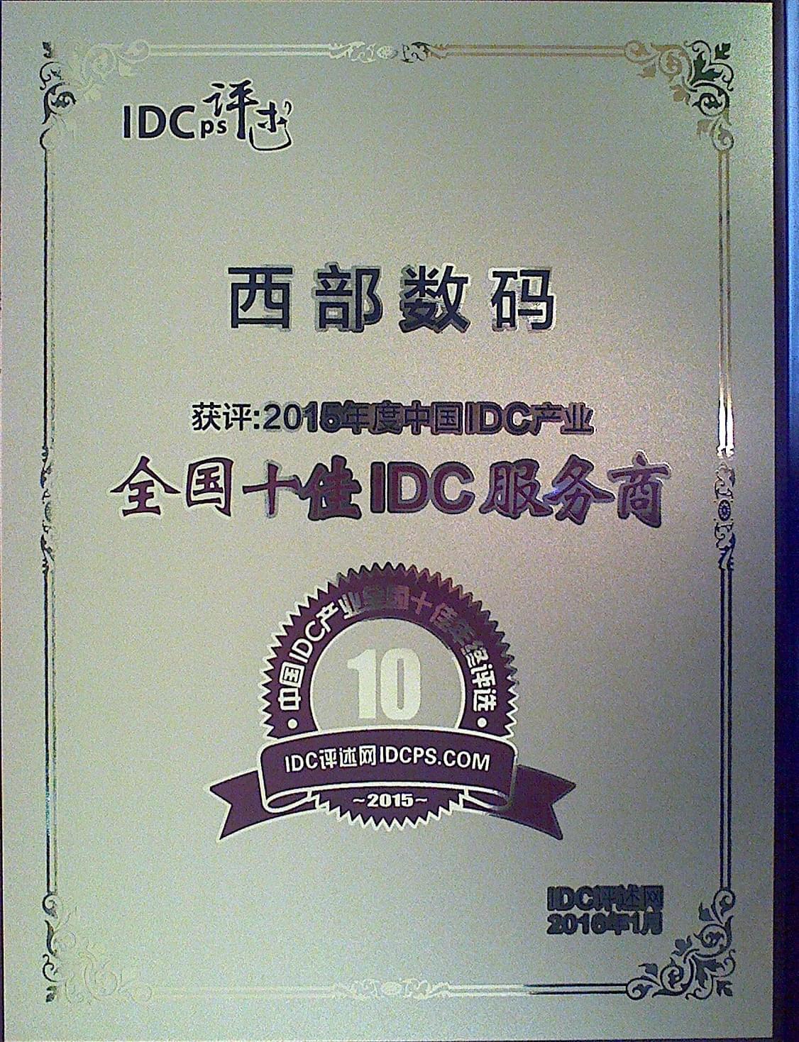 2015全国十佳IDC服务商