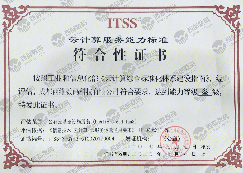 云计算服务能力符合性证书
