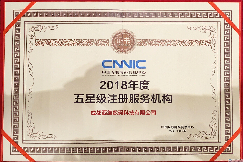 2018年度五星级注册服务机构