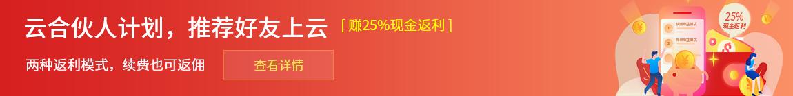 云合伙人推广专区