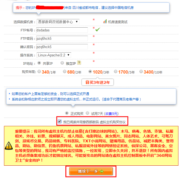 填写和选择优德官网信息