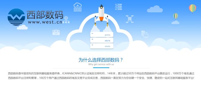 西部数码新版官网