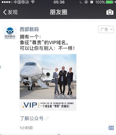 西部数码携.VIP域名率先抢滩微信朋友圈推广