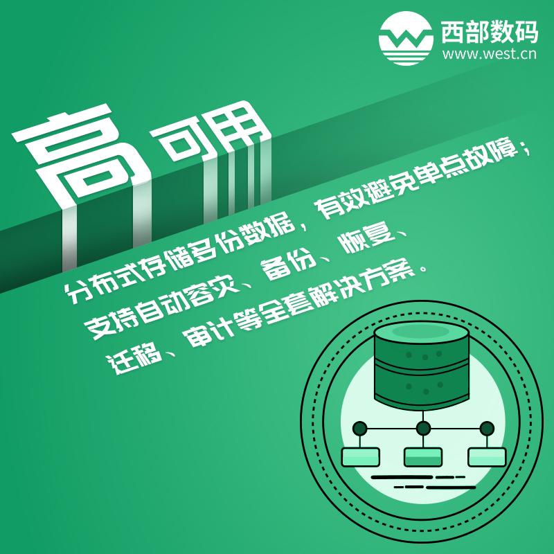 西部数码云数据库RDS 高可用性