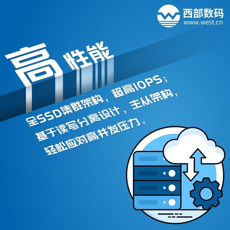 西部数码云数据库RDS 高性能