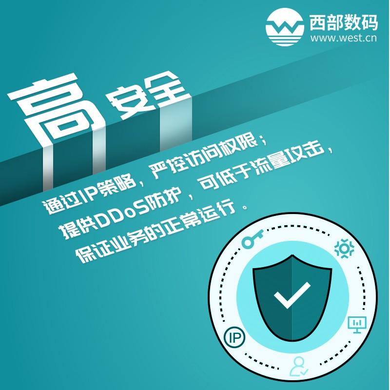 西部数码云数据库RDS 更安全
