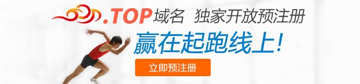 .top域名注册,.top<a href=https://www.west.cn/services/domain/ target=_blank class=infotextkey>域名申请</a>