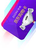 免费拿京东购物卡