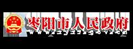 枣阳市人民政府网站