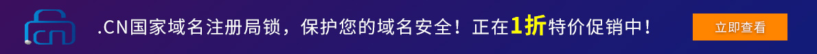 .CN国家域名注册局锁,保护您的域名安全!正在1折特价促销中!