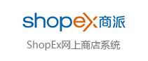 ShopEx网上商店系统