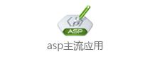 asp主流应用