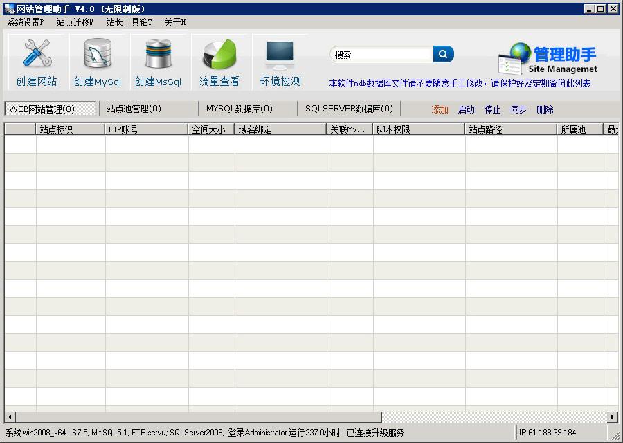 【存档】西部数码网站管理助手无限版 - 第1张  | 意林笔记