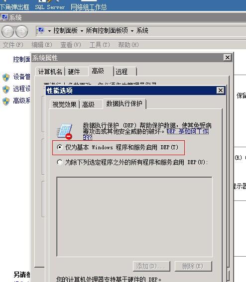 西部数码建站助手 网站管理助手打开报错检查
