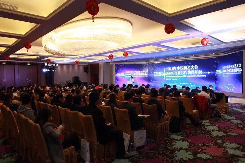 2018年中国域名大会