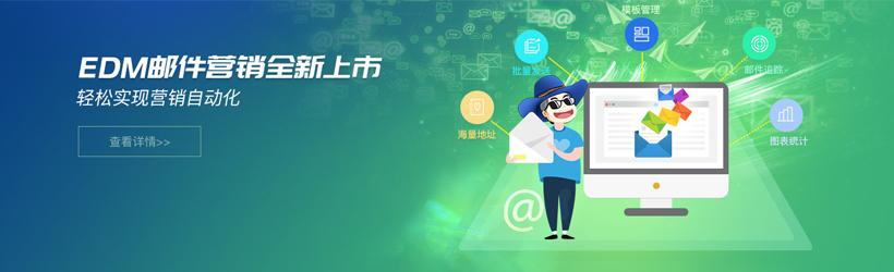 西部数码eDM营销邮件系统