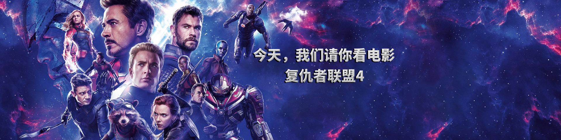 复仇者联盟4:终局之战 HDTC国语版