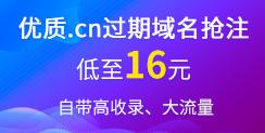 优质.cn过期域名抢注天津手机捕鱼游戏,低至16元!