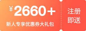 2660+元新用户礼包
