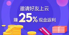 邀请好友上云,赚25%现金返利!