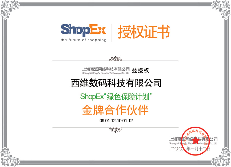 战略合作伙伴协议书_西部数码与Shopex达成战略合作伙伴协议
