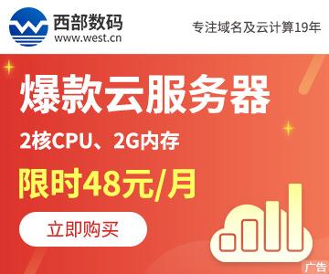 西部数码云服务器高速、稳定、优质服务