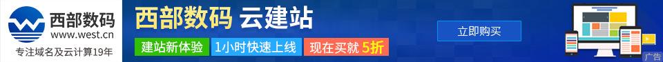 西部数码推广960x90